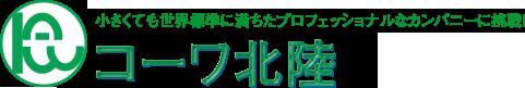 株式会社コーワ北陸